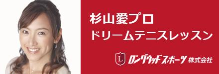 杉山愛 ドリームテスト
