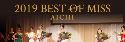 BEST OF MISS AICHI
