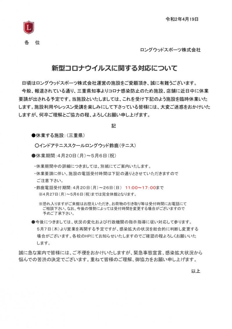 県 緊急 警戒 宣言 三重