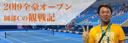 2019全豪オープン観戦記