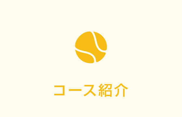 コース紹介