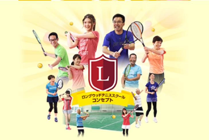 ロングウッドテニススクールコンセプト