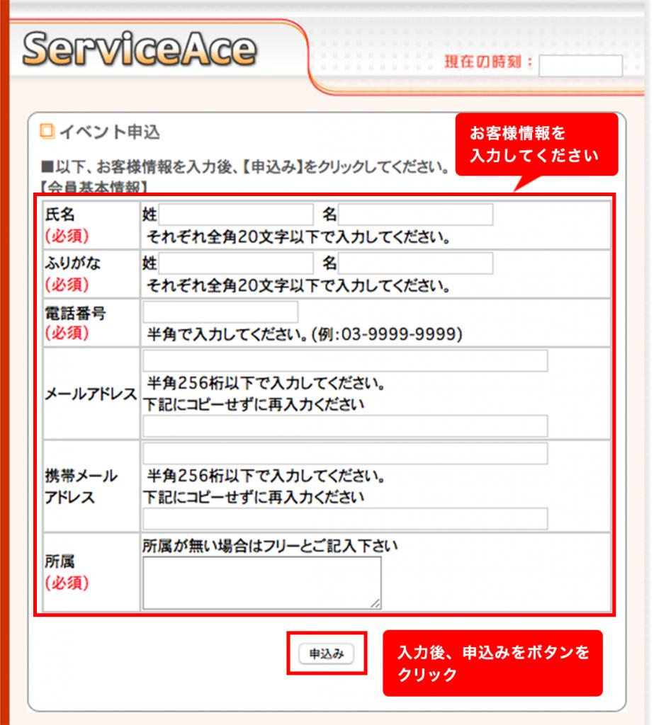 新規申し込み画面