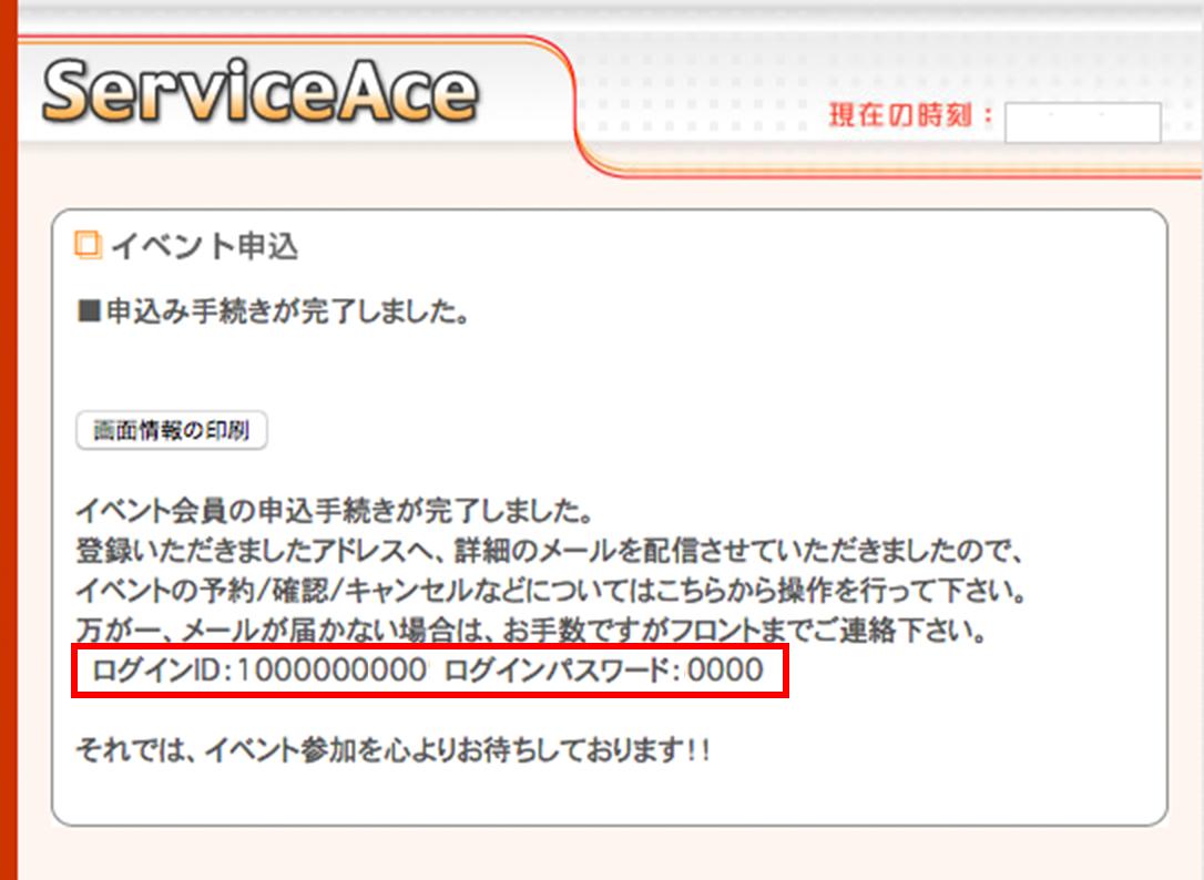 ログインID・ログインパスワード